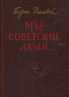 Обложка книги  - Мы – советские люди