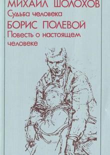 Обложка книги  - Михаил Шолохов. Судьба человека. Борис Полевой. Повесть о настоящем человеке