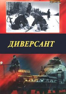 Обложка книги  - Диверсант