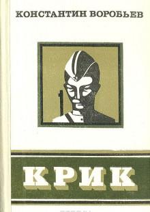 Обложка книги  - Крик