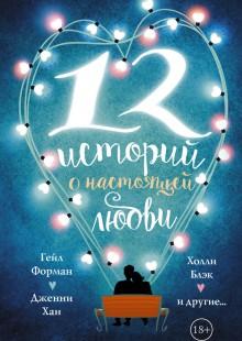 Обложка книги  - 12 историй о настоящей любви (сборник)