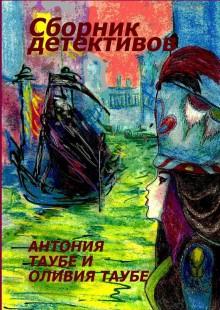 Обложка книги  - Сборник детективов