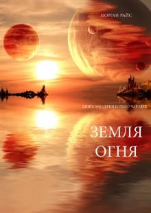 Обложка книги  - Земля огня