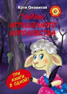 Обложка книги  - Тайны игрушечного королевства