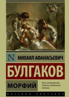 Обложка книги  - Морфий (сборник)