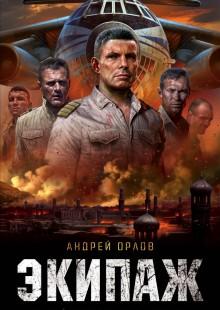 Обложка книги  - Экипаж. Предельный угол атаки