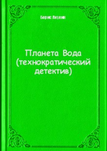 Обложка книги  - Планета Вода (технократический детектив)