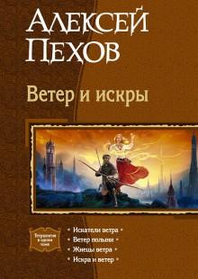 Обложка книги  - Ветер и искры (сборник)