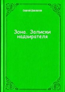 Обложка книги  - Зона. Записки надзирателя