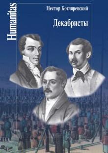 Обложка книги  - Декабристы