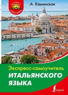 Обложка книги  - Экспресс-самоучитель итальянского языка