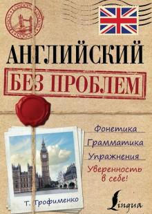 Обложка книги  - Английский без проблем