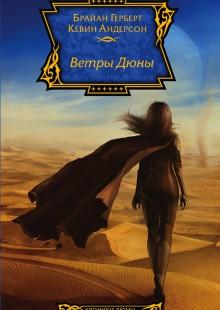 Обложка книги  - Ветры Дюны