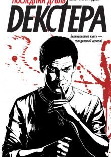 Обложка книги  - Последний дубль Декстера