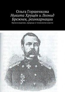 Обложка книги  - Никита Хрущёв иЛеонид Брежнев, реинкарнации