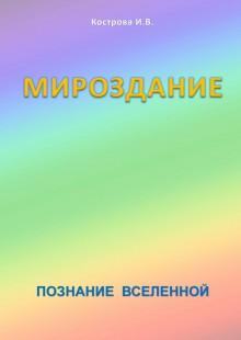 Обложка книги  - Мироздание