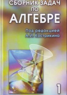 Обложка книги  - Сборник задач по алгебре. Том 1