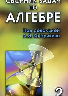 Обложка книги  - Сборник задач по алгебре. Том 2