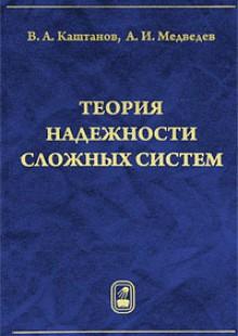 Обложка книги  - Теория надежности сложных систем