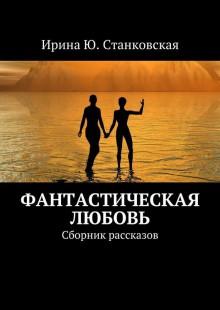 Обложка книги  - Фанастическая любовь. Сборник рассказов