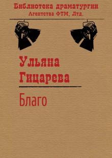 Обложка книги  - Благо