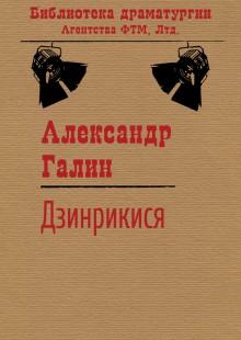 Обложка книги  - Дзинрикися