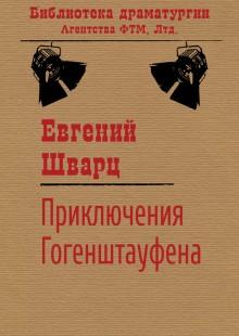 Обложка книги  - Приключения Гогенштауфена