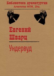Обложка книги  - Ундервуд