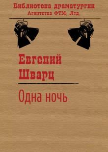 Обложка книги  - Одна ночь