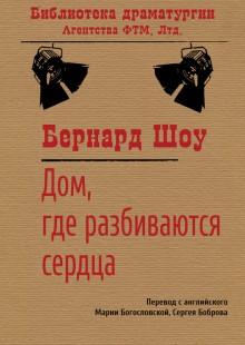 Обложка книги  - Дом, где разбиваются сердца