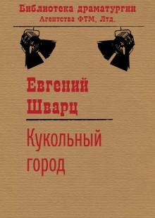 Обложка книги  - Кукольный город