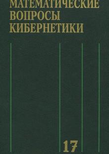Обложка книги  - Математические вопросы кибернетики. Выпуск 17