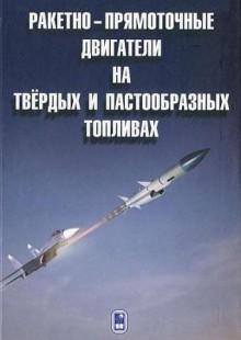 Обложка книги  - Ракетно-прямоточные двигатели на твёрдых и пастообразных топливах