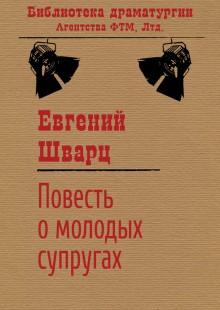 Обложка книги  - Повесть о молодых супругах