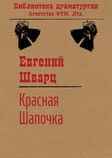 Обложка книги  - Красная Шапочка