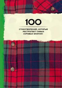 Обложка книги  - 100 стихотворений, которые растрогают самых суровых мужчин (сборник)