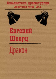 Обложка книги  - Дракон