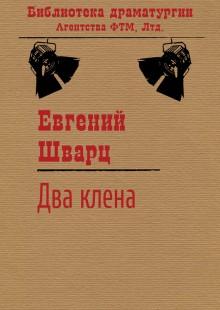 Обложка книги  - Два клена