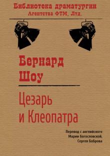 Обложка книги  - Цезарь и Клеопатра
