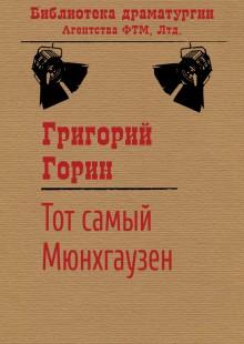 Обложка книги  - Тот самый Мюнхгаузен
