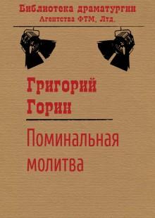 Обложка книги  - Поминальная молитва