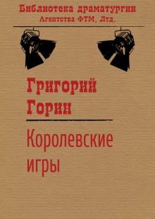 Обложка книги  - Королевские игры