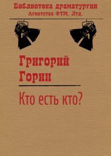 Обложка книги  - Кто есть кто?