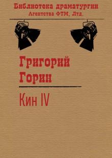 Обложка книги  - КинIV