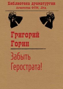 Обложка книги  - Забыть Герострата!
