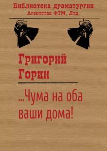 Обложка книги  - …Чума на оба ваши дома!