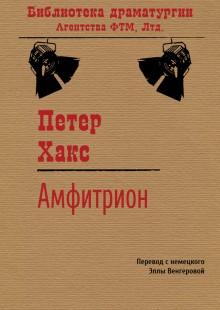 Обложка книги  - Амфитрион