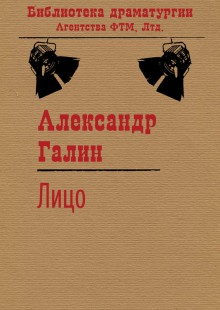 Обложка книги  - Лицо