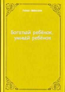 Обложка книги  - Богатый ребёнок, умный ребёнок