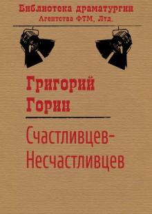 Обложка книги  - Счастливцев-Несчастливцев